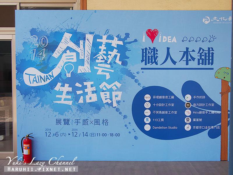 台南創藝生活節7
