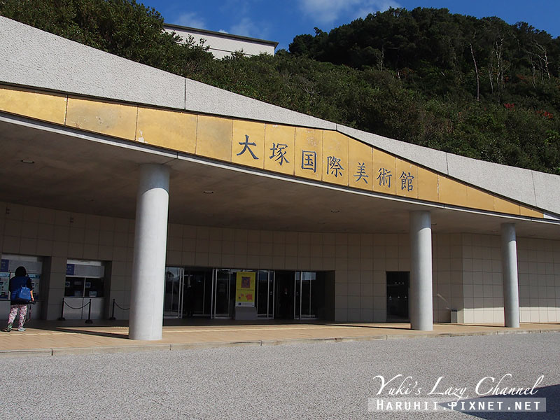 大塚國際美術館