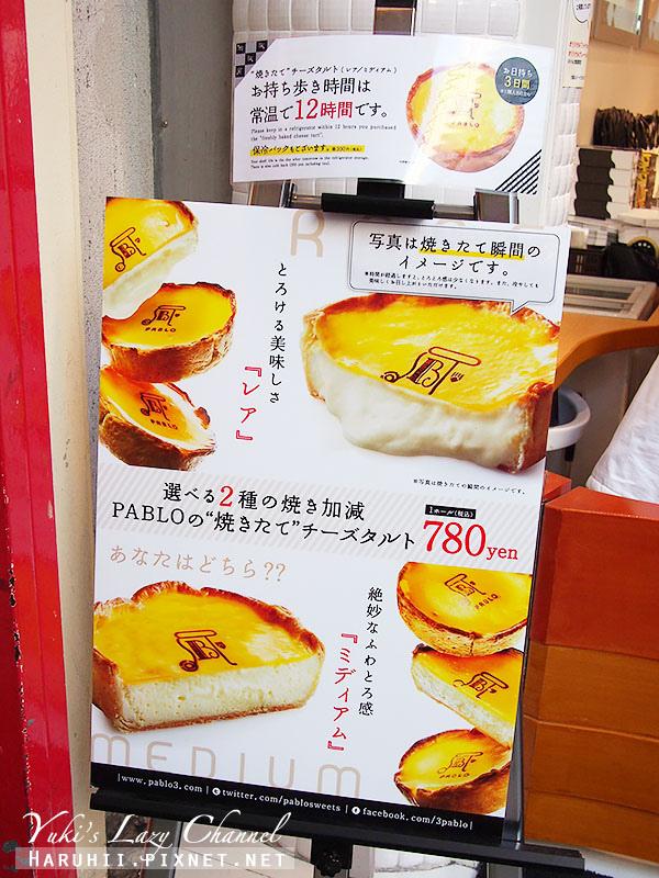 Pablo半熟起司蛋糕5
