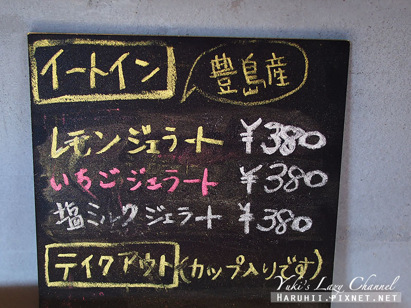 豐島島廚房24