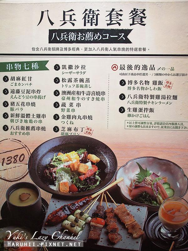 八兵衛博多串燒台灣本店menu