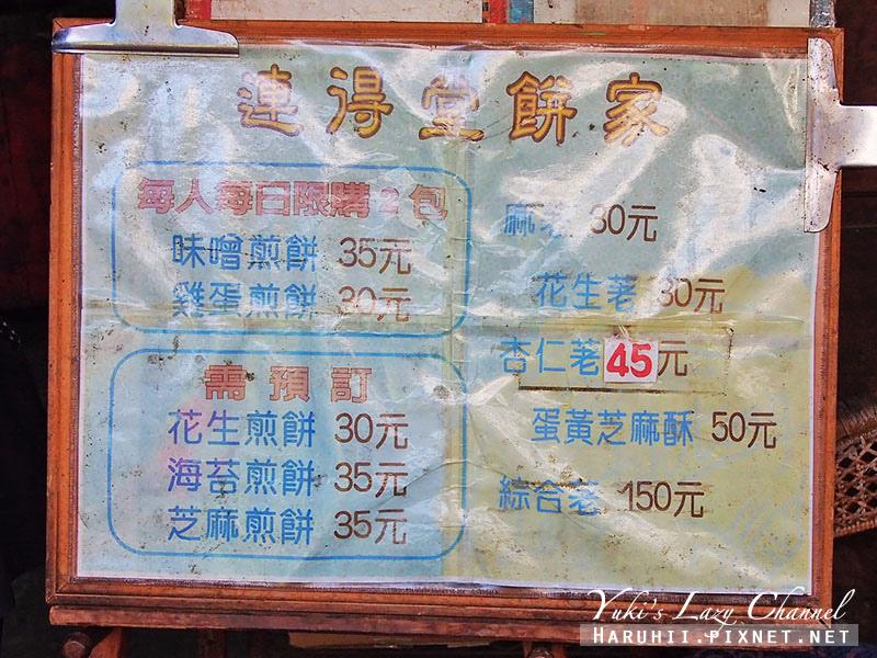 台南連得堂餅家手工煎餅2