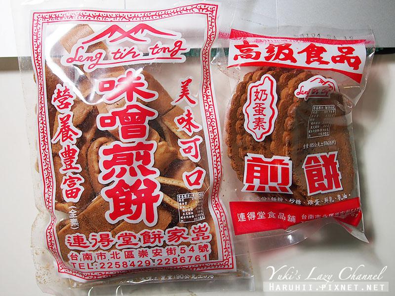 台南連得堂餅家手工煎餅5