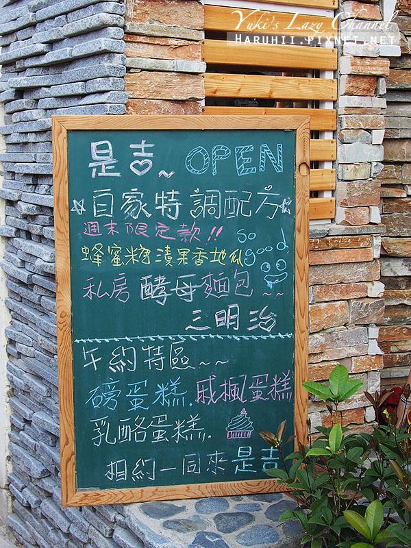 台南是吉咖啡cafe ichi19