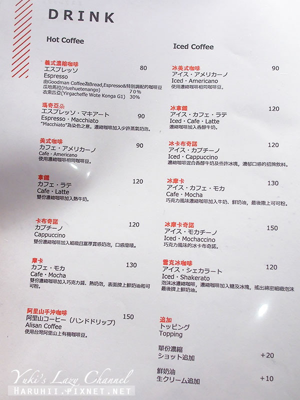 BreadEspresso法式吐司7