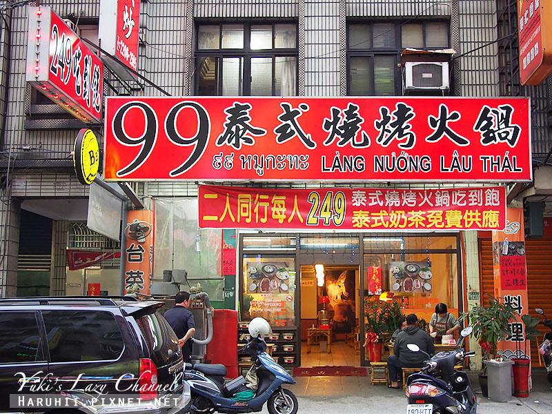 99泰式燒烤火鍋吃到飽