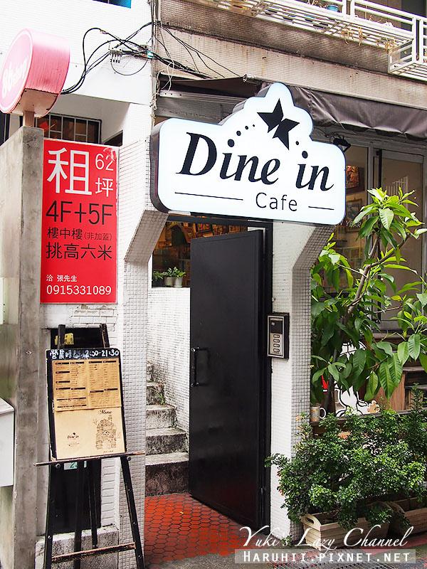 中山DineinCafe