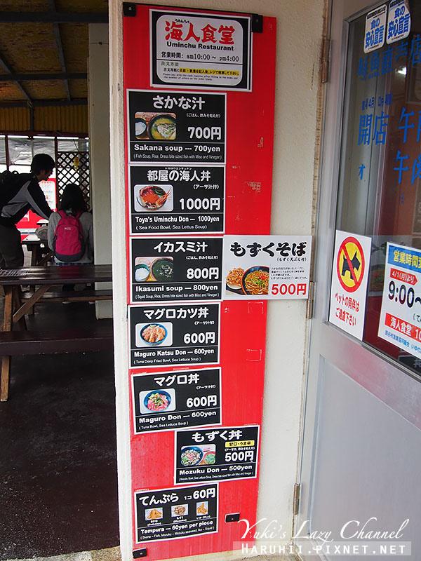 沖繩海人食堂3