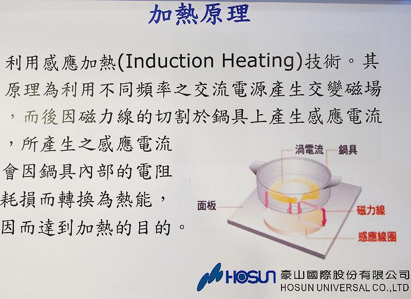 豪山IH微晶調理爐1