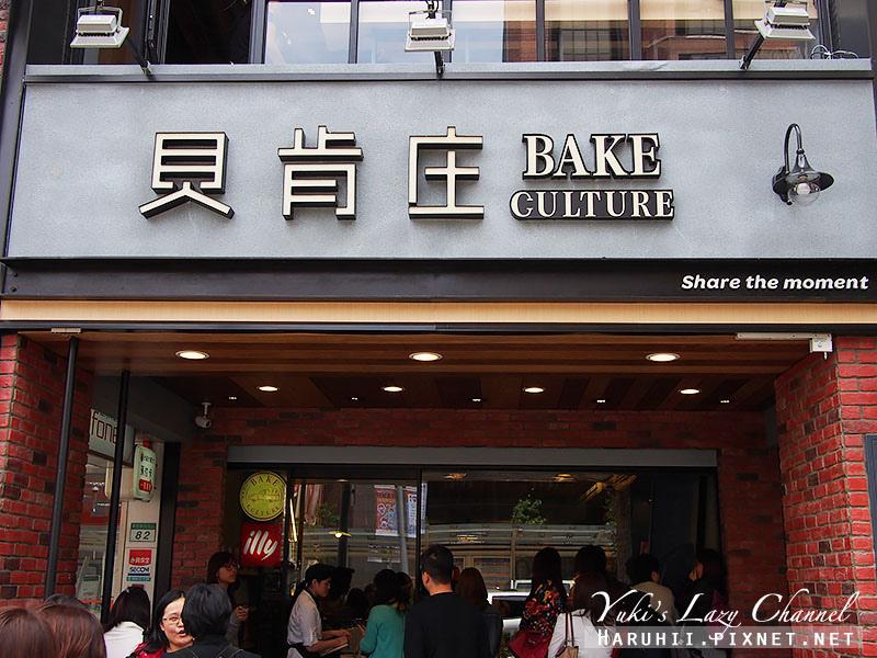 貝肯庄麵包