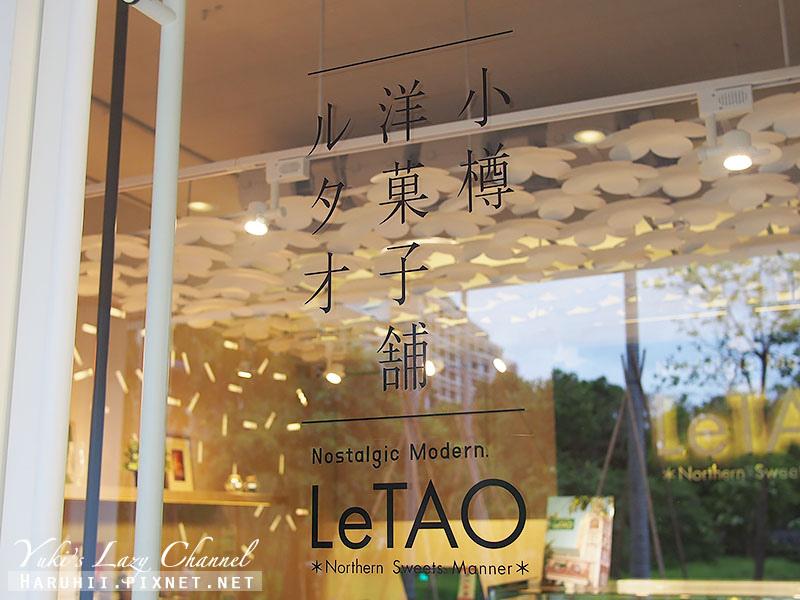 LeTAO Cafe konayuki2