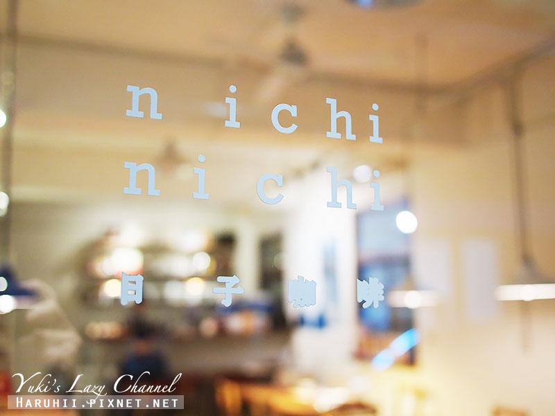 日子咖啡nichi nichi11