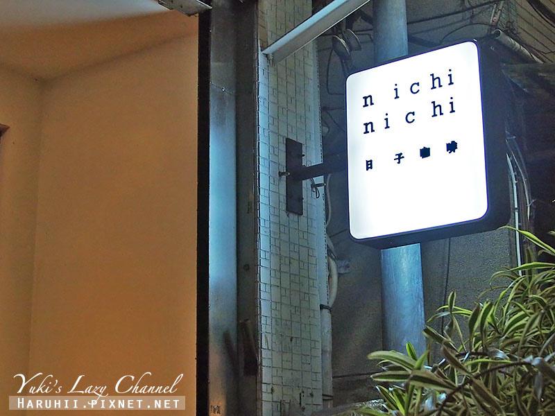 日子咖啡nichi nichi14