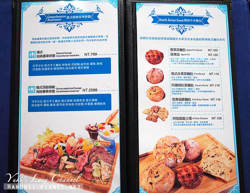 B&G 德國農莊德式精品餐廳13