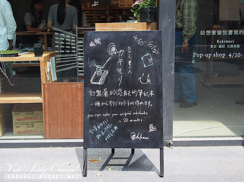 華山カキモリkakimori文具店2