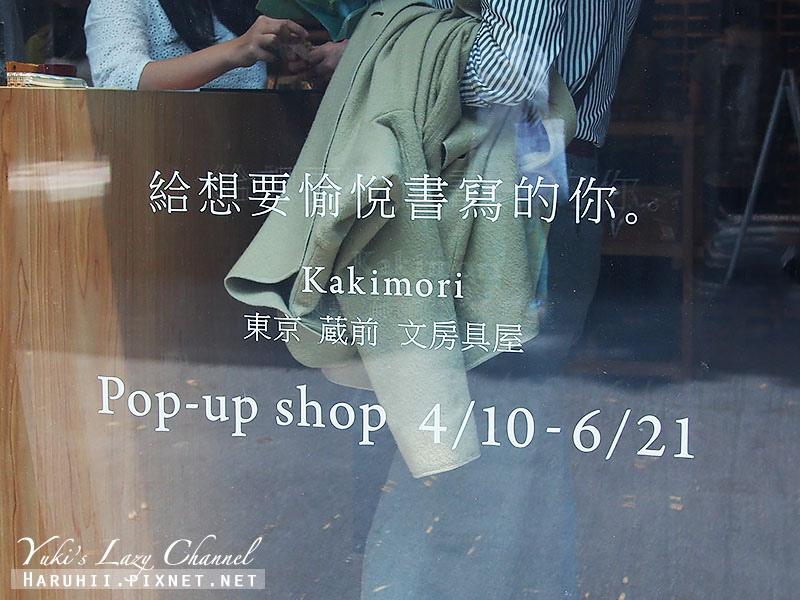 華山カキモリkakimori文具店3