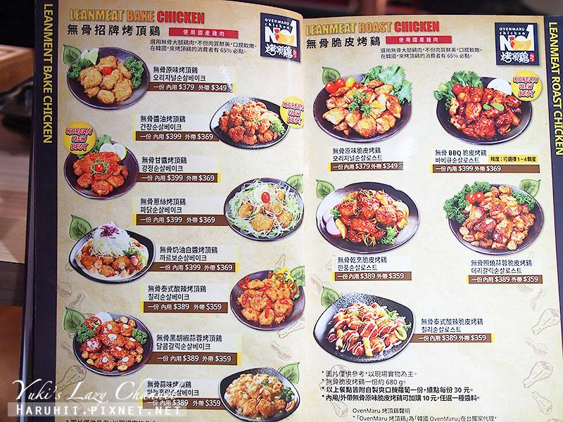烤頂雞韓式烤雞7