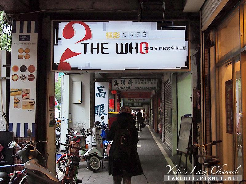 框影咖啡the who3
