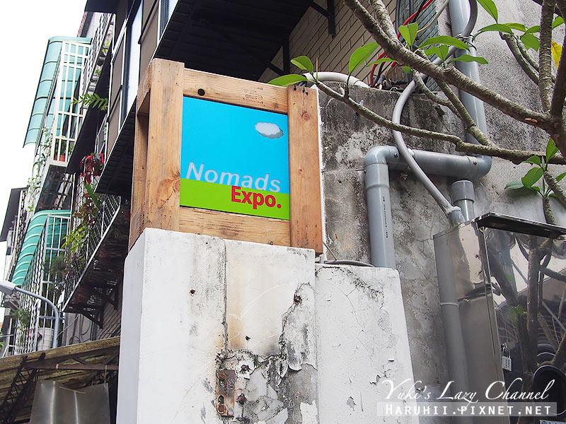 Nomads Expo Cafe 游睦咖啡1