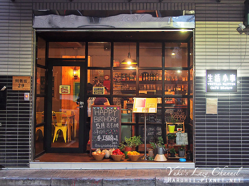 泰山生活小事餐酒館