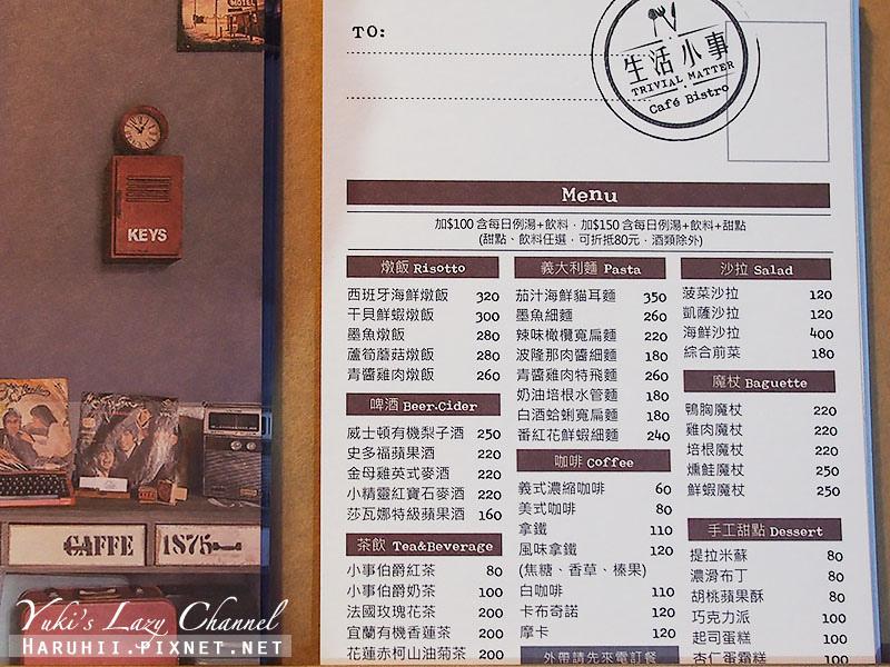 泰山生活小事餐酒館1