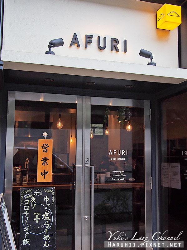 AFURI柚子拉麵