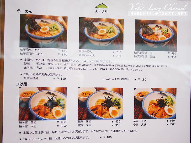 AFURI柚子拉麵1