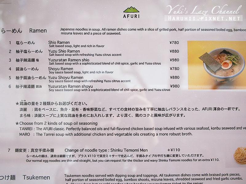 AFURI柚子拉麵2