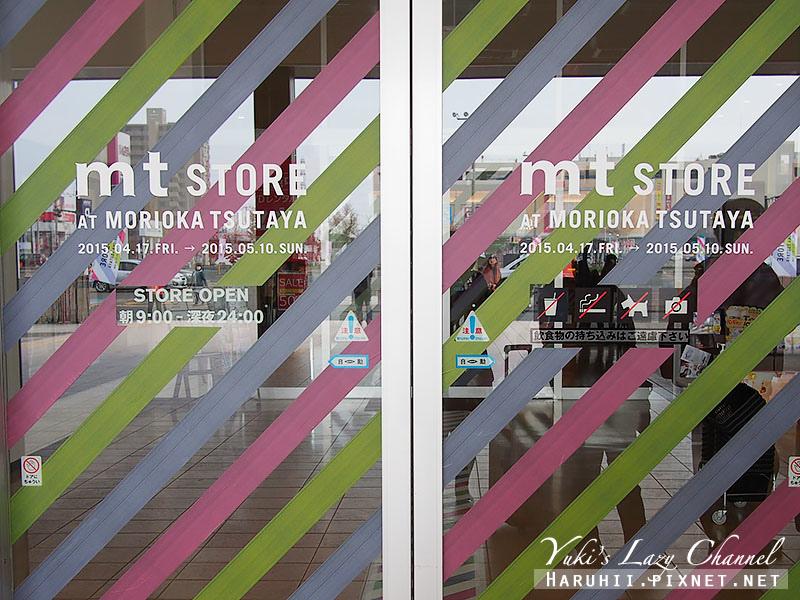 mt Store盛岡2