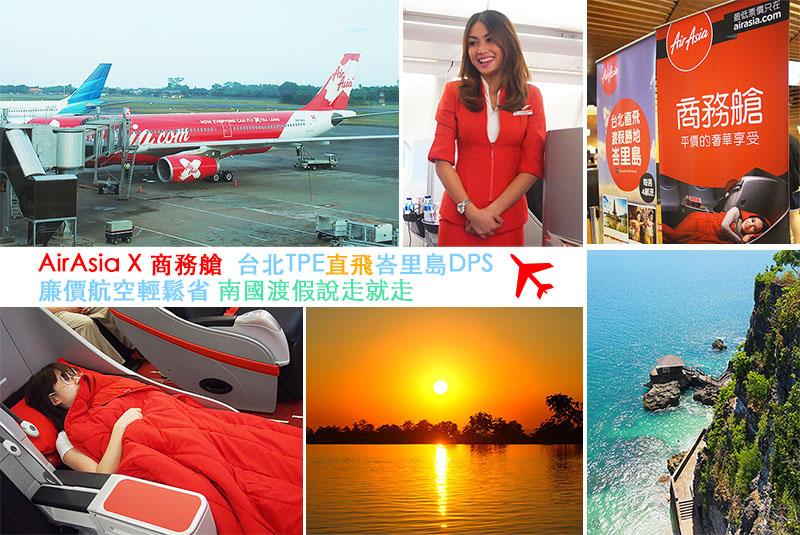 AirAsia直飛峇里島(巴里島)