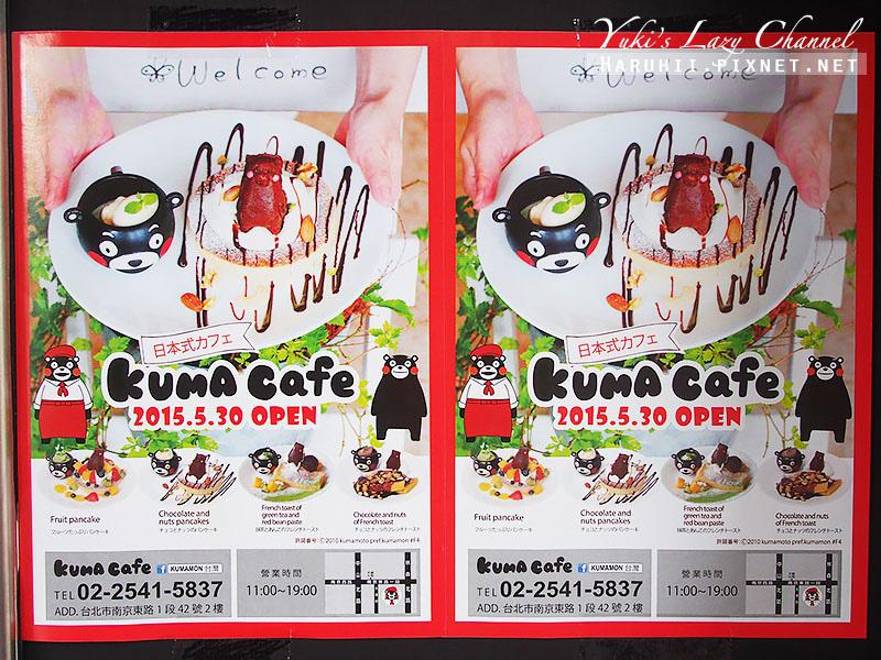 台北KumaCafe8