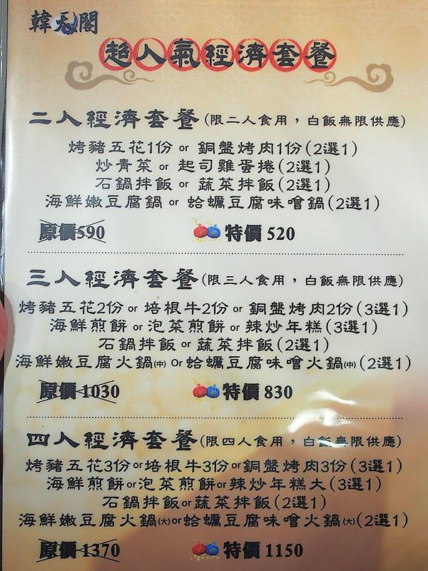 公館韓天閣韓式料理3