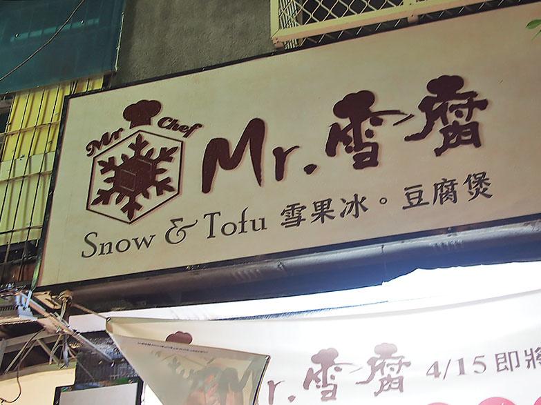 MR雪腐1
