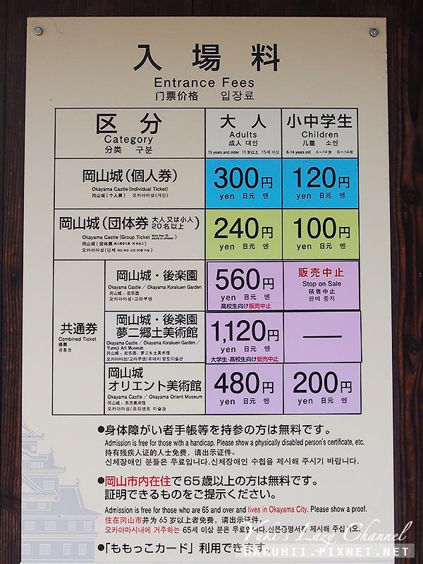 岡山城11