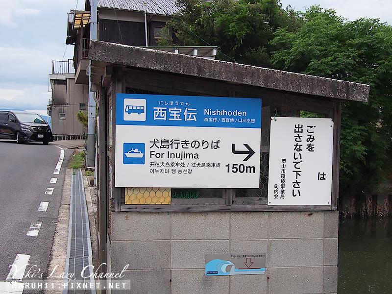 犬島交通6
