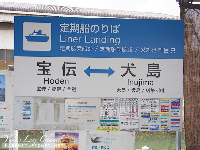 犬島交通10
