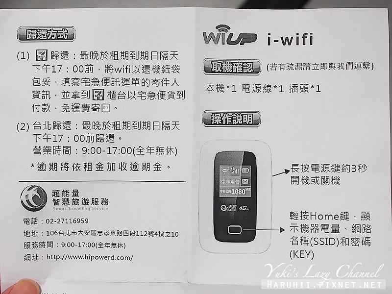 wiup5