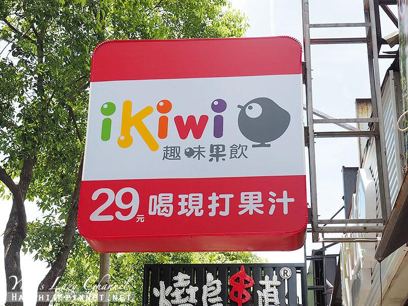 ikiwi趣味果飲林口2