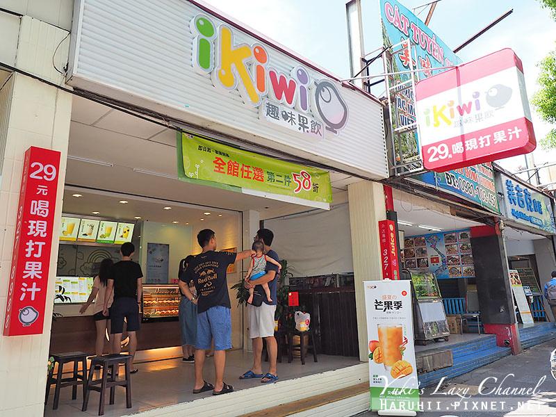 ikiwi趣味果飲林口1