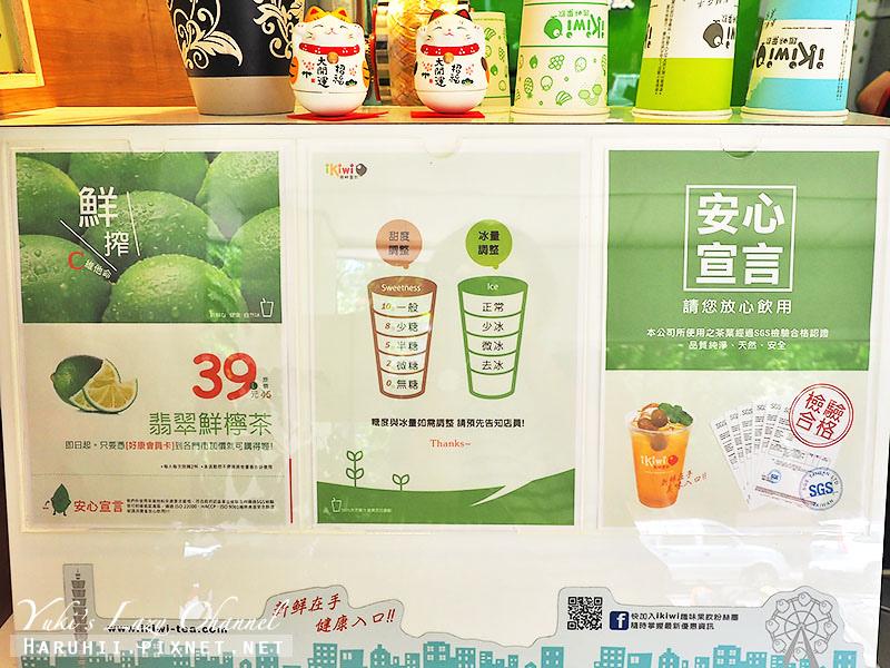 ikiwi趣味果飲林口4