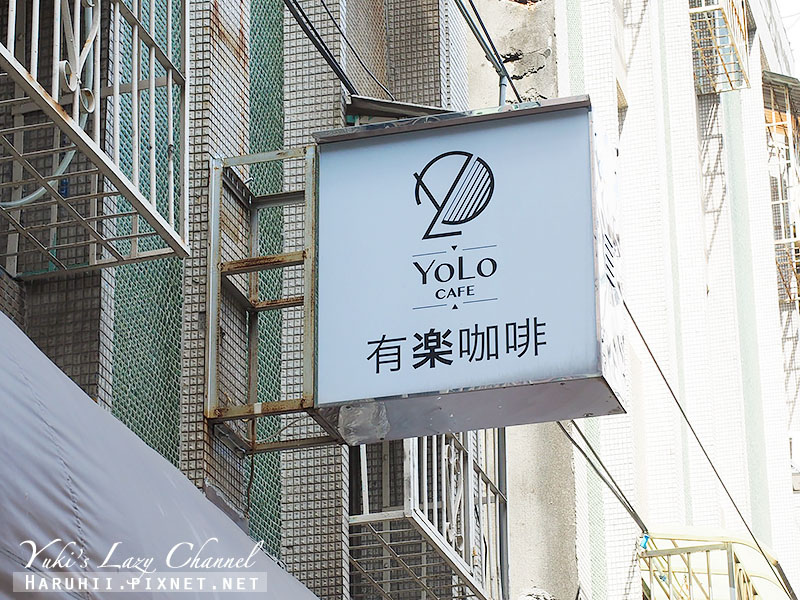 有樂咖啡YOLO Cafe3