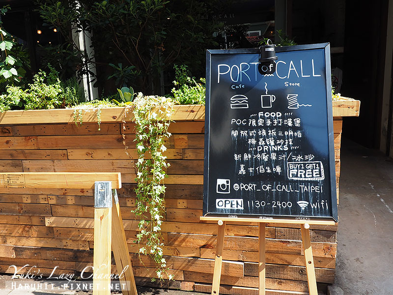 PortofCall衝浪咖啡2