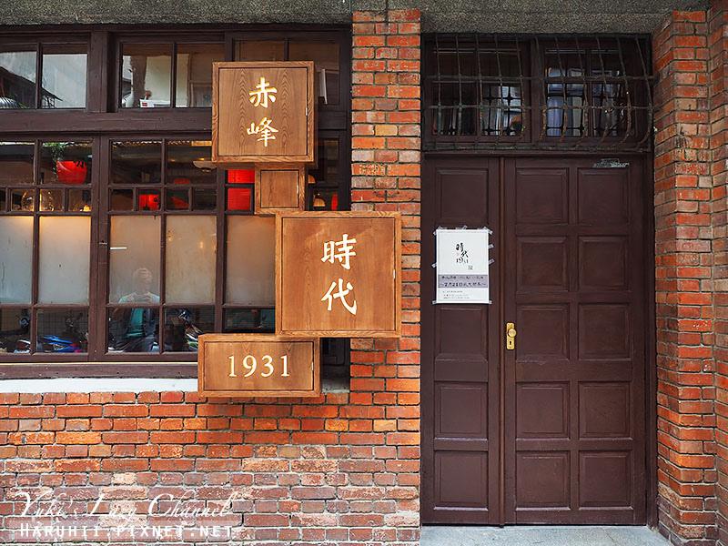 赤峰街時代1931居酒屋1