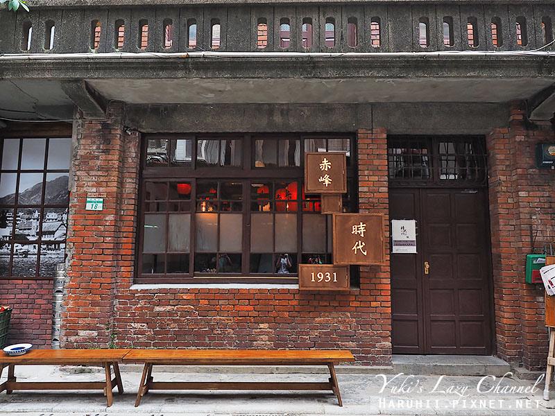 赤峰街時代1931居酒屋