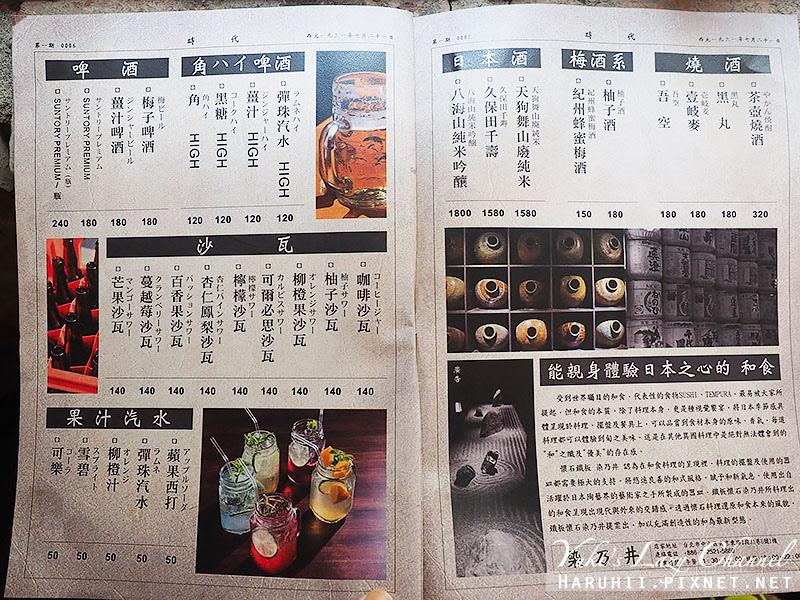 赤峰街時代1931居酒屋10