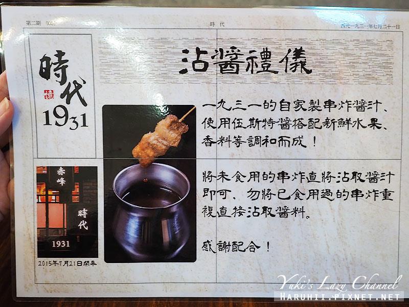 赤峰街時代1931居酒屋14