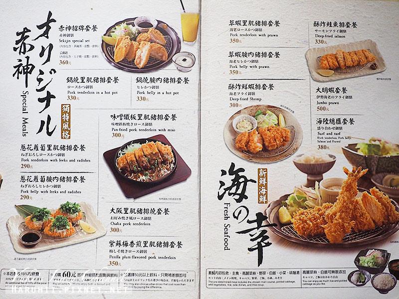 赤神日式豬排5