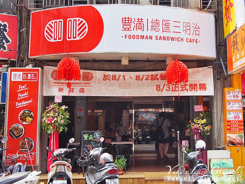 豐滿咖啡早午餐新莊店