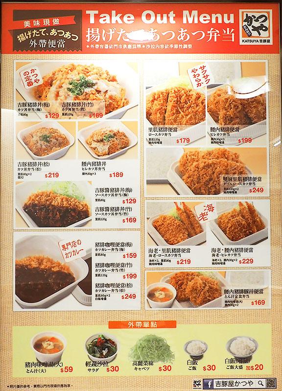 吉豚屋豬排專賣Katsuya5
