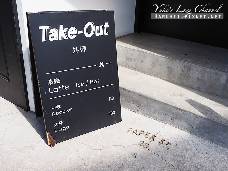 紙街咖啡paper street4